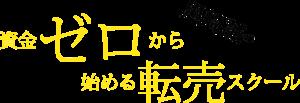 黒崎誠の資金ゼロから始める転売スクール