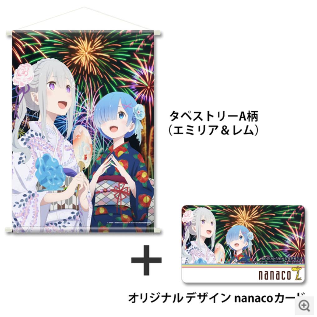 5月4日再販予定 Re:ゼロから始める異世界生活 nanacoカード+タペストリーA柄(エミリア&レム)/B柄(レム)