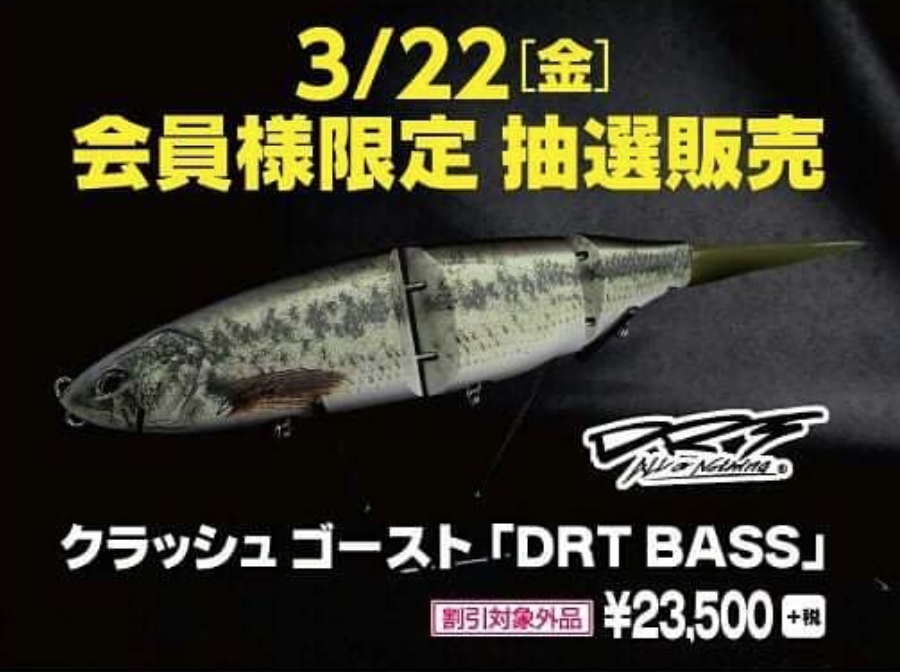 3月22日抽選販売 クラッシュゴースト 「DRT BASS」