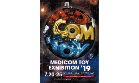 medicom-toy-exhibition