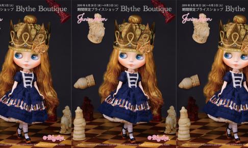 junie-moon-blythe-boutique