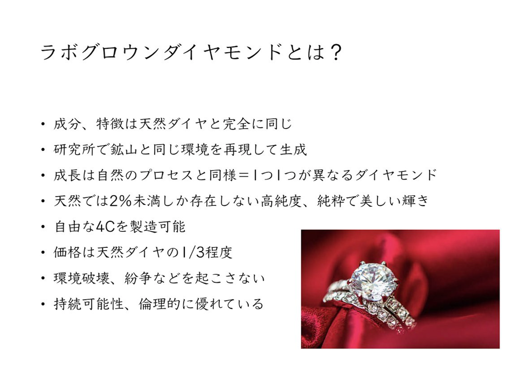 ラボグロウンダイヤモンドとは? 天然ダイヤモンドとの違いなどを徹底解説