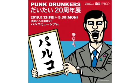 punk-drunkers-about-20th
