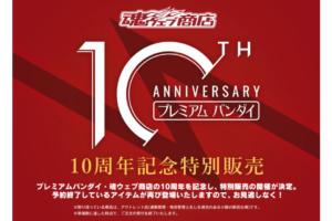 tamashiiweb-shoten-premiun-bandai-10