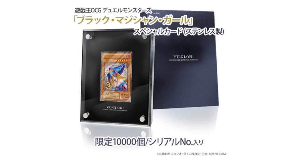 yugioh-ocgblack-magic-girl-special-card