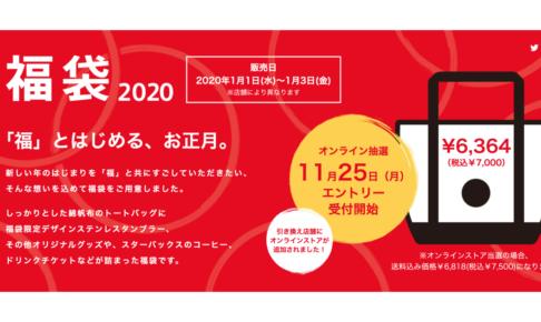 starbucks-hukubukuro-2020