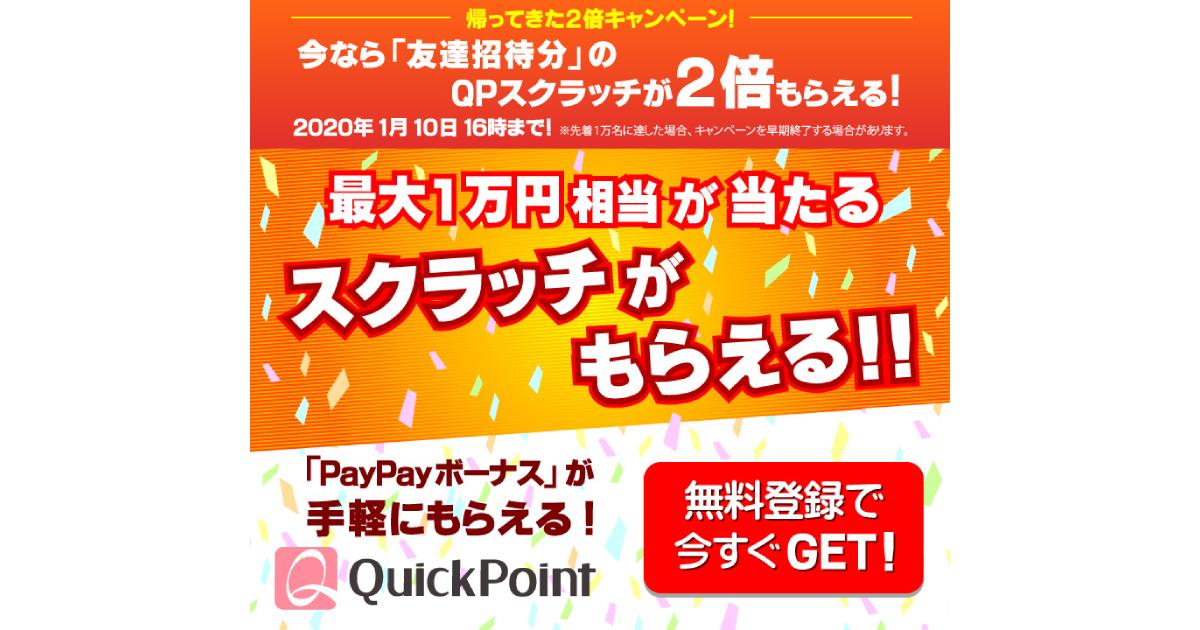 【PayPayユーザー必見!】QuickPoint(クイックポイント)を徹底解説