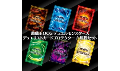 yugioh-ocg-duelist-card-protecter-6