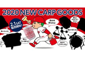 2020-new-carp-goods