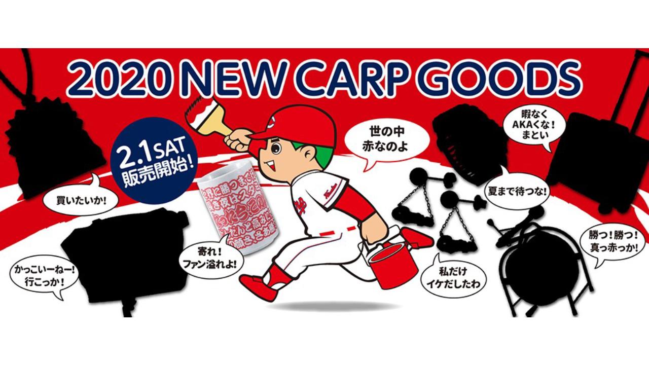 【2月1日発売開始】広島東洋カープ 2020 NEW CARP GOODS