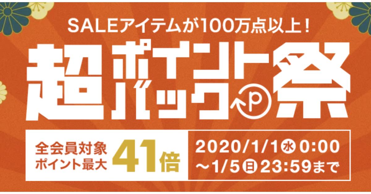 【1月1日開催開始】楽天超ポイントバック祭 エントリーで最大41倍
