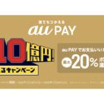 aupay-campaign
