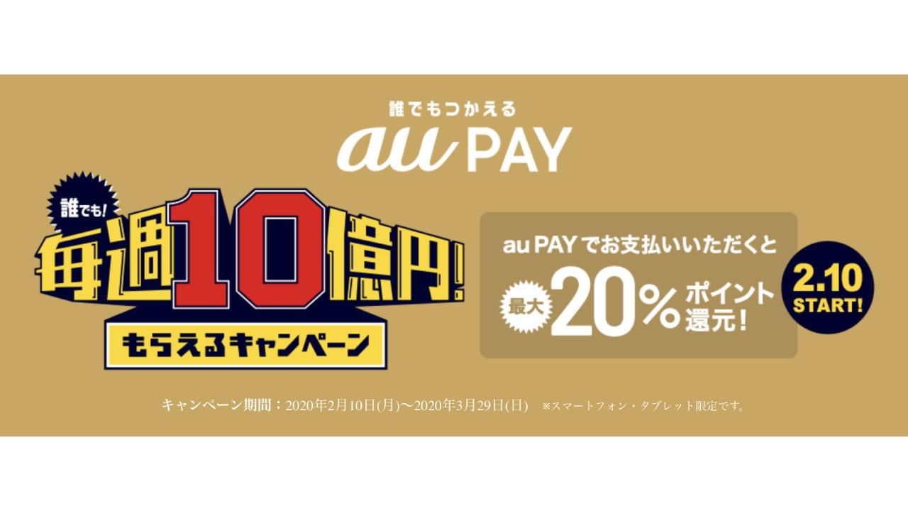 au PAYが20%還元キャンペーン開始!1人最大7万円!?