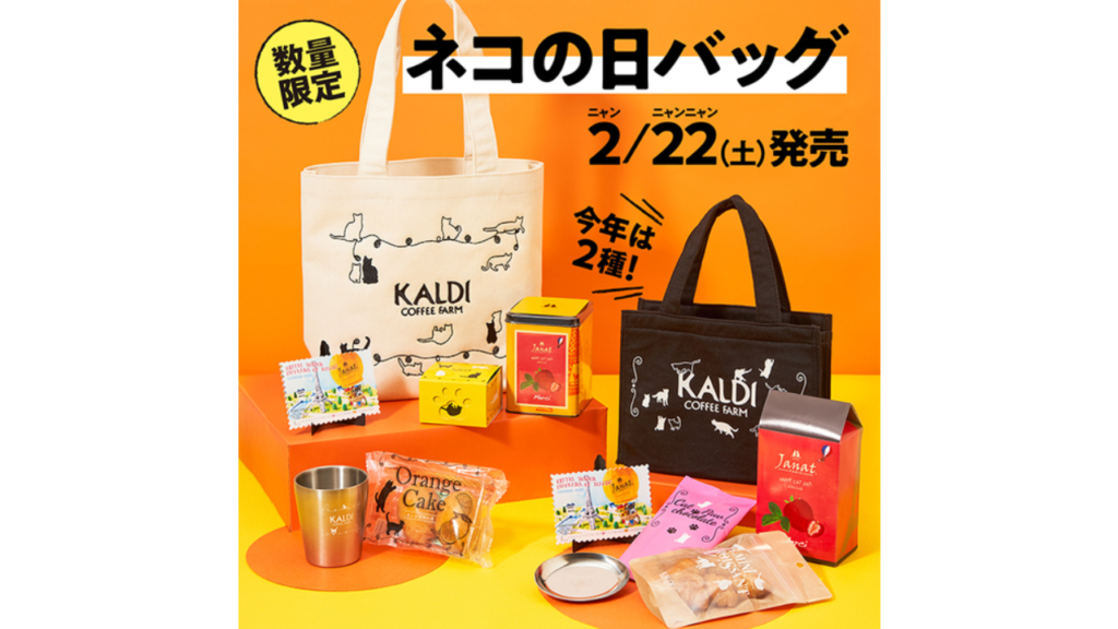 kaldi-coffee-farm-the-day-of-cat-bag