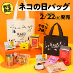 kaldi-coffee-farm-the-day-of-cat-bag