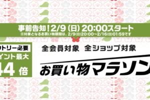 rakutenichiba-okimono-marason