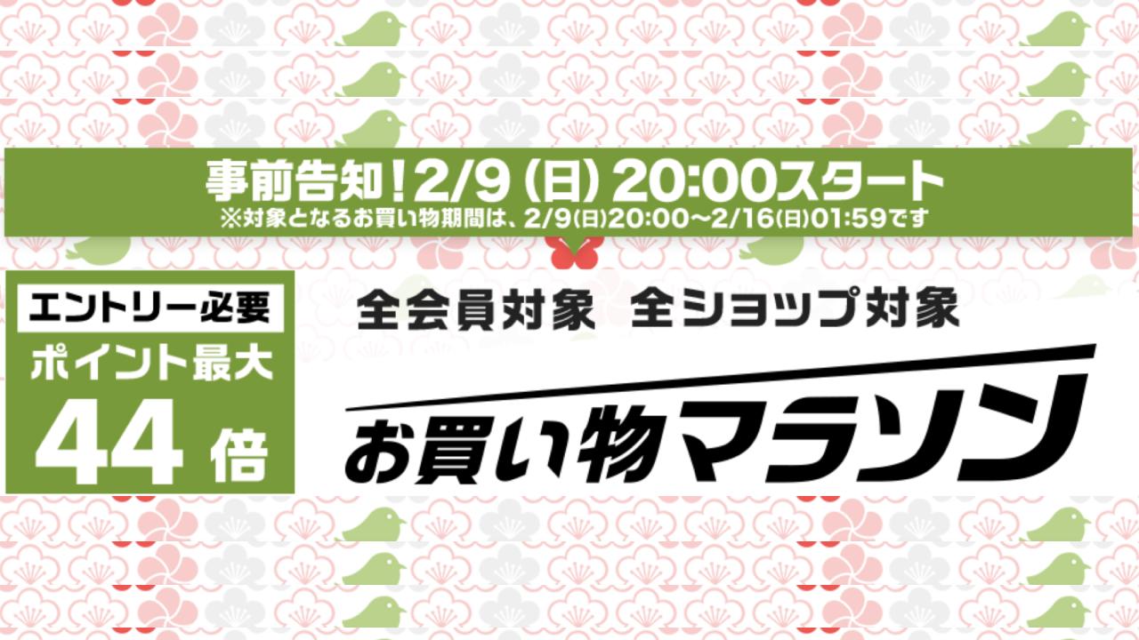 【2月9日発売開始】楽天市場 お買い物マラソン