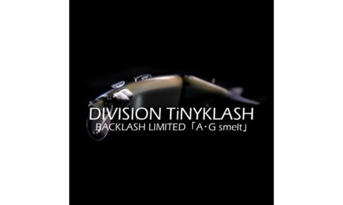 drt-tiny-clash-low-backlash-original-color-a-g-smelt