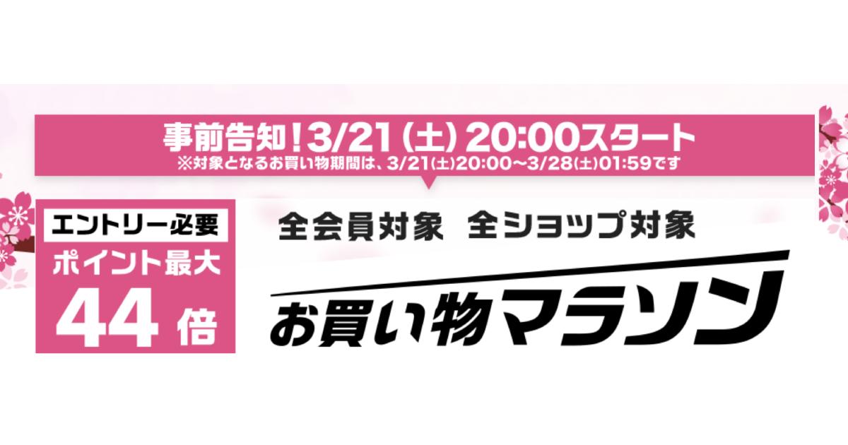 【3月21日発売開始】楽天市場 お買い物マラソン