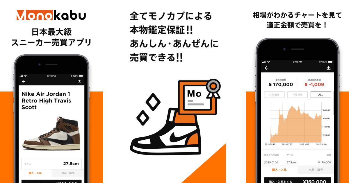 モノカブの評判は?スニーカーを安心して売買できるおすすめアプリ!