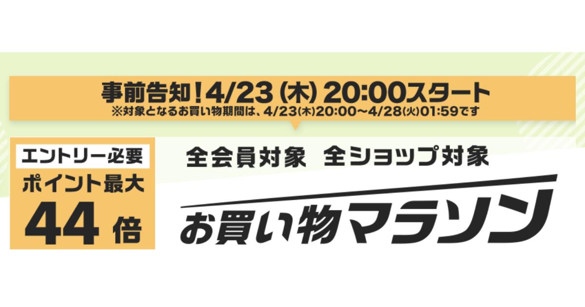 【4月23日発売開始】ポイント最大44倍!!! 楽天市場 お買い物マラソン