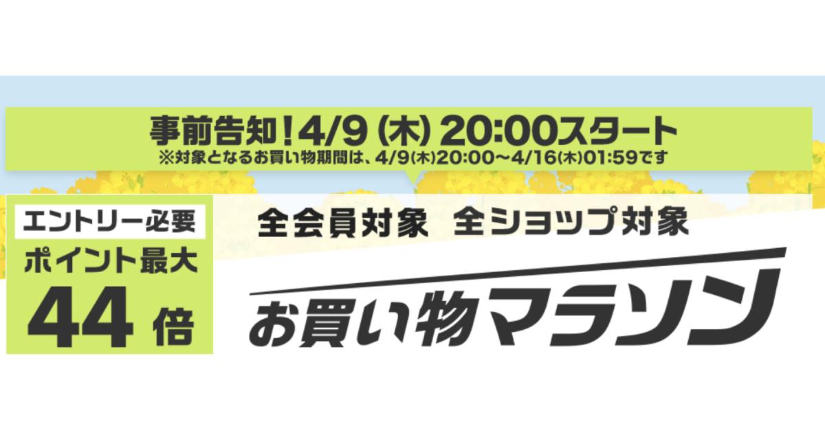 【4月9日開催開始】ポイント最大44倍!!! 楽天市場 お買い物マラソン
