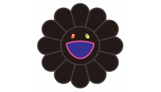 【5月26日発売開始】村上隆 新作お花版画