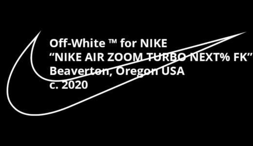 【2020年発売開始】OFF-WHITE X NIKE AIR ZOOM TURBO NEXT% FLYKNIT オフホワイト x ナイキ エア ズーム ターボ ネクストパーセント フライニット