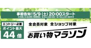 pointo44-rakuten-okaimonomarason-3