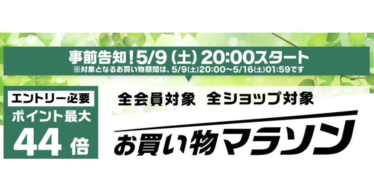 【5月9日発売開始】ポイント最大44倍!!! 楽天市場 お買い物マラソン