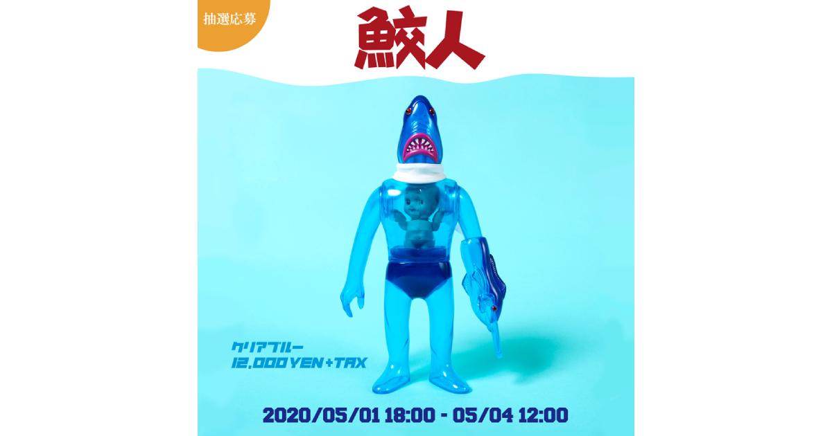 【5月1日抽選開始】PUNK DRUNKERS(パンクドランカーズ) 鮫人フィギュア