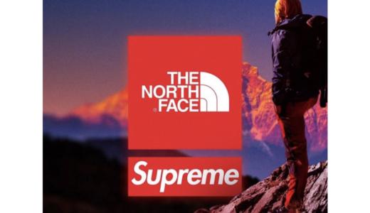 【5月23日発売開始】SUPREME 2020SS WEEK13 THE NORTH FACE COLLABORATION シュプリーム 2020春夏 ウィークサーティーン ザ ノース フェイス コラボレーション