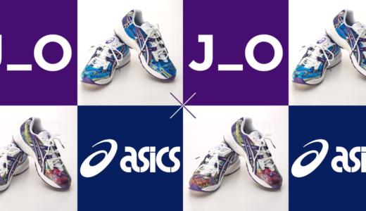 【6月8日発売開始】J_O x ASICS SportStyle 2020SS ヤンチェオンテンバール アシックス スポーツスタイル  コラボレーションスニーカー