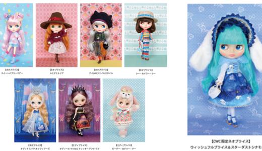 【6月17日開催開始】期間限定ブライスショップ Junie Moon 西武池袋本店