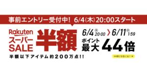point-saidai-44-rakuten-super-sale