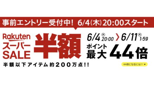 【6月4日開催開始】ポイント最大44倍!!! 楽天スーパーSALE