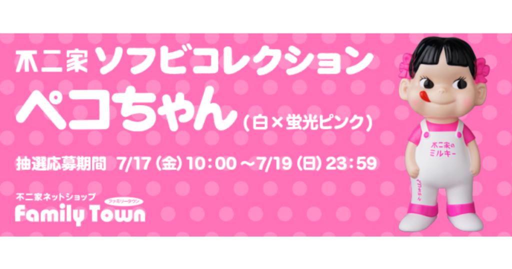 fujiya-sofvi-collection-pecochan-siro-keiko-pink