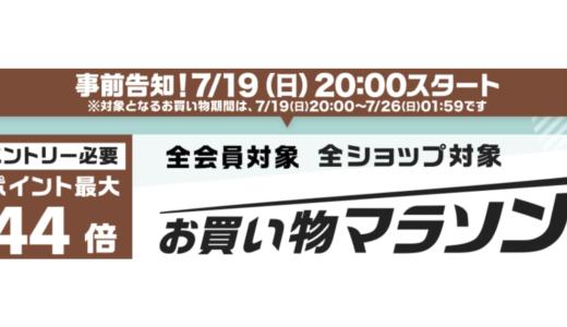 【7月19日開催開始】ポイント最大44倍!!! 楽天市場 お買い物マラソン