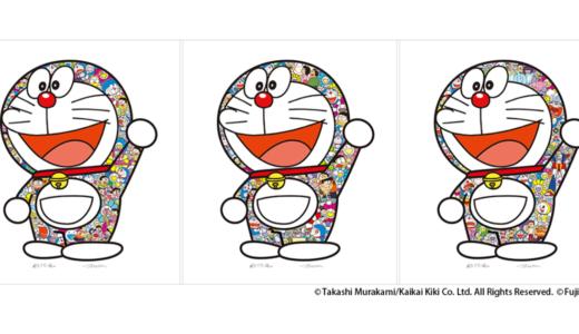 【7月25日発売開始】Tonari no Zingaro 村上隆 ドラえもんコラボレーション版画3種