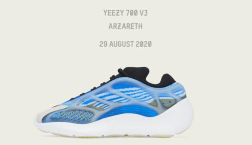 【8月29日発売開始】ADIDAS YEEZY 700 V3 AZARETH アディダス イージー アザレス