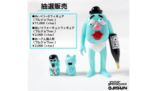 【8月21日抽選開始】Mr.ベリーDフィギュア&あいつフォーチュンフィギュア&おーさん指人形