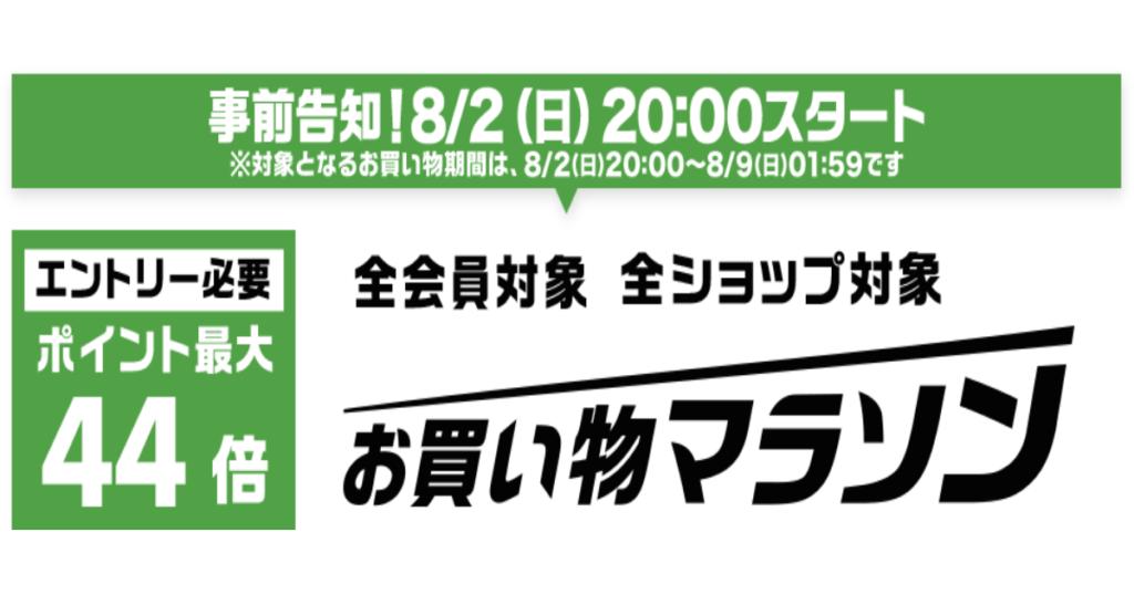 point-saidai-44bai-rakutenichiba-okaimonomarason