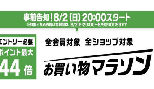 【8月2日開催開始】ポイント最大44倍!!! 楽天市場 お買い物マラソン