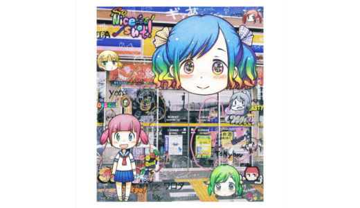 【8月17日発売開始】Tonari no Zingaro Mr. 新作版画