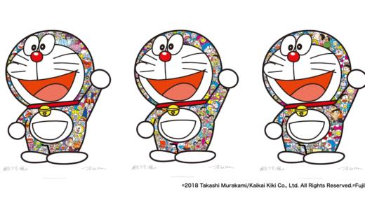 【8月9日発売開始】Tonari no Zingaro 村上隆 ドラえもんコラボポスター作品