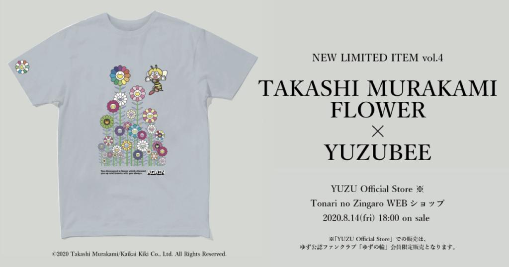 yuzu-x-murakamitakashi-4-takashi-murakami-flower-x-yuzubee