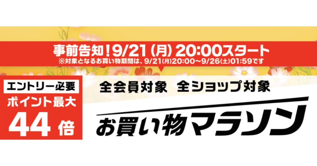 point-maximum-44-rakutenichiba-okaimonomarason