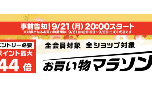 【9月21日開催開始】ポイント最大44倍!!! 楽天市場 お買い物マラソン