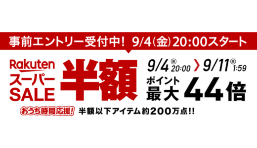 【9月4日開催開始】ポイント最大44倍!!! 楽天市場 楽天スーパーSALE