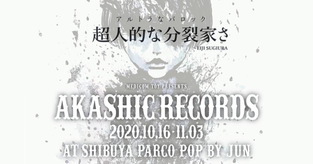 medicom-toy-presents-akashic-records